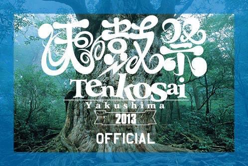 天鼓祭2013 in 屋久島