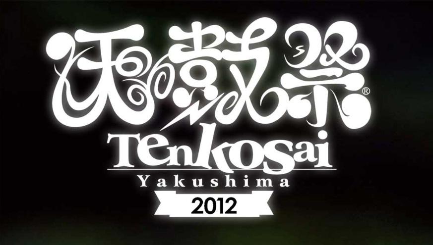 屋久島天鼓祭2012 ~屋久島町 町制5周年記念イベント~