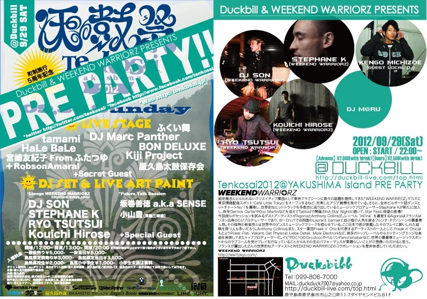 屋久島 天鼓祭 PRE PARTY Duckbill & WEEKEND WARRIORZ PRESENTS