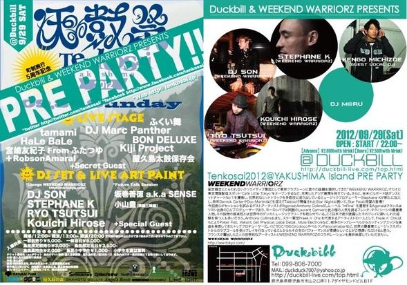 屋久島 天鼓祭 PRE PARTY Duckbill & WEEKEND WARRIORZ PRESENTS